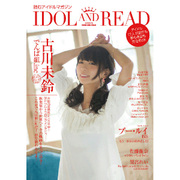 IDOL AND READ 9-読むアイドルマガジン [単行本]
