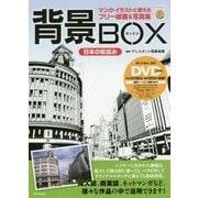 マンガ・イラストに使えるフリー線画&写真集 背景BOX 日本の街並み [単行本]