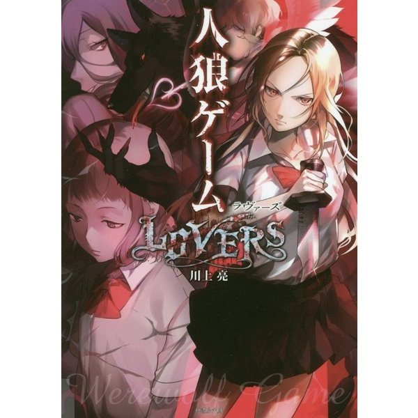 人狼ゲーム LOVERS(竹書房文庫) [文庫]