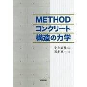 METHODコンクリート構造の力学 [単行本]