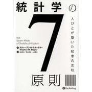 統計学の7原則―人びとが築いた知恵の支柱 [単行本]