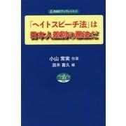 「ヘイトスピーチ法」は日本人差別の悪法だ(自由社ブックレット〈8〉) [単行本]