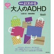 最新版 よくわかる大人のADHD(注意欠如/多動性障害)(こころのクスリBOOKS) [単行本]