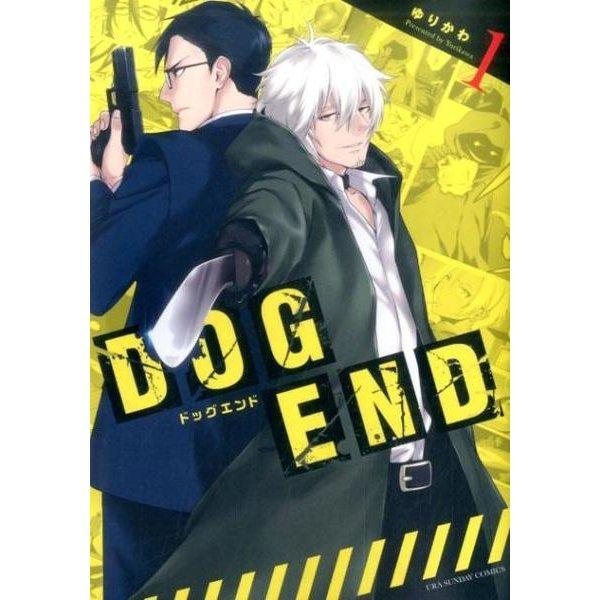 DOG END<1>(裏少年サンデーコミックス) [コミック]