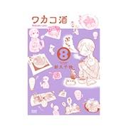 ワカコ酒 8(ゼノンコミックス) [コミック]