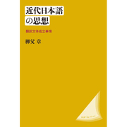 近代日本語の思想―翻訳文体成立事情 新装版 [単行本]