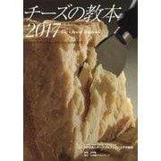 チーズの教本〈2017〉「チーズプロフェッショナル」のための教科書 [事典辞典]