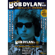 BOB DYLANの軌跡 音楽ドキュメンタリーDVD BOOK [磁性媒体など]