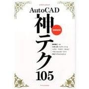 AutoCAD神テク105(増補改訂版) [単行本]