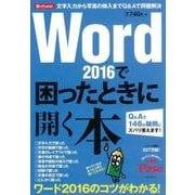 【困ったmini】 Word2016で困ったときに開く本 (アサヒオリジナル) [ムック・その他]