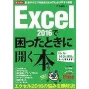 【困ったmini】 Excel2016で困ったときに開く本 (アサヒオリジナル) [ムック・その他]