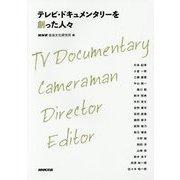 テレビ・ドキュメンタリーを創った人々 [単行本]