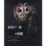 世界で一番美しいフクロウの図鑑 [単行本]