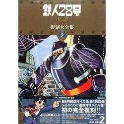 鉄人28号 <少年 オリジナル版> 復刻大全集 ユニット2 [コミック]