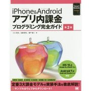 iPhone & Androidアプリ内課金プログラミング完全ガイド 第2版 [単行本]