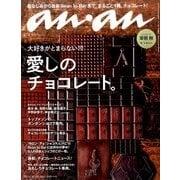an・an (アン・アン) 2017年 1/18号 [雑誌]