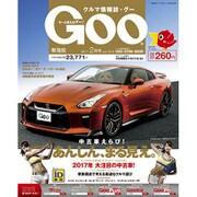 Goo 東海 2017年 02月号 vol.1210 [雑誌]