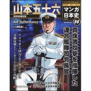 週刊マンガ日本史 改訂版 2017年 1/22号 [雑誌]