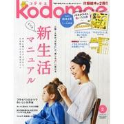 kodomoe 2017年 02月号 [雑誌]
