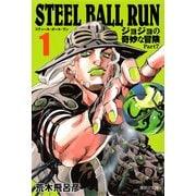 STEEL BALL RUN 1 [文庫]