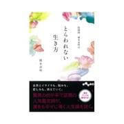 陰陽師・橋本京明のとらわれない生き方 [文庫]