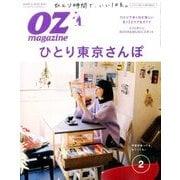 OZ magazine (オズ・マガジン) 2017年 02月号 No.538 [雑誌]