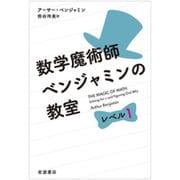 数学魔術師ベンジャミンの教室〈レベル1〉 [単行本]