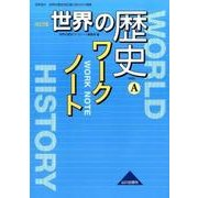 世界の歴史ワークノート 改訂版-世界史A [単行本]