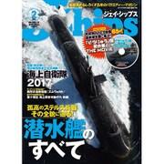 J Ships (ジェイ・シップス) 2017年 02月号 vol.72 [雑誌]