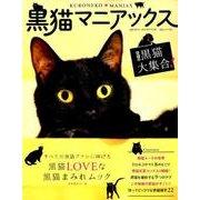 黒猫マニアックス (白夜ムック552) [ムック・その他]