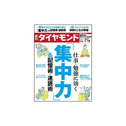 週刊 ダイヤモンド 2017年 1/14号 [雑誌]