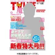テレビライフ 首都圏版 2017年 1/20号 [雑誌]