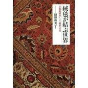 絨毯が結ぶ世界―京都祇園祭インド絨毯への道 [単行本]