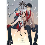 春の呪い 2(IDコミックス ZERO-SUMコミックス) [コミック]