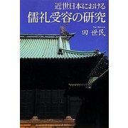近世日本における儒礼受容の研究 [単行本]