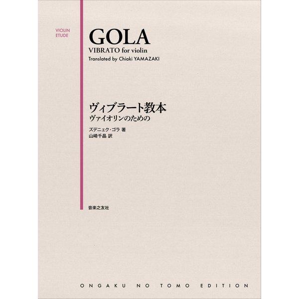 ヴァイオリンのためのヴィブラート教本 [単行本]