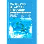 POV-Rayで学ぶはじめての3DCG制作―つくって身につく基本スキル [単行本]