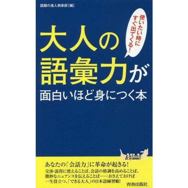大人の語彙力が面白いほど身につく本―使いたい時にすぐ出てくる!(青春新書PLAYBOOKS) [新書]