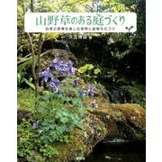 山野草のある庭づくり―四季の風情を楽しむ実例と庭植えのコツ [単行本]