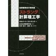 ストラング:計算理工学(世界標準MIT教科書) [単行本]