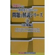 2級建築士合格のための問題と解説シリーズ〈2〉法規編(2003年版) [新書]