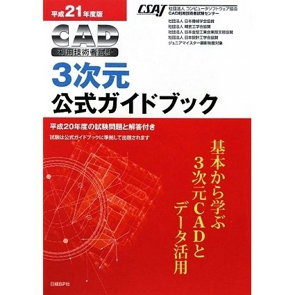 CAD利用技術者試験3次元公式ガイドブック〈平成21年度版〉 [単行本]