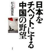 日本をチベットにする中国の野望 [単行本]