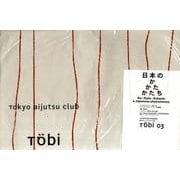 Tobi 3 [単行本]