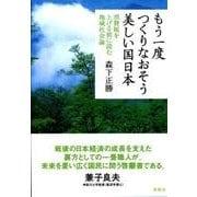 もう一度つくりなおそう美しい国日本-消費税を上げる前に読む地域社会論 [単行本]