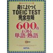 身によくつくTOEIC TEST完全攻略―600点 よく出る単語・熟語(NOVAスコアアップシリーズ) [単行本]