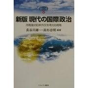 現代の国際政治―冷戦後の日本外交を考える視角 新版 [全集叢書]
