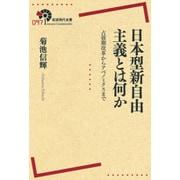 日本型新自由主義とは何か―占領期改革からアベノミクスまで(岩波現代全書) [単行本]
