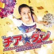映画チア☆ダン~女子高生がチアダンスで全米制覇しちゃったホントの話~ オリジナル☆サウンドトラック