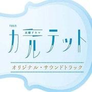 TBS系 火曜ドラマ カルテット オリジナル・サウンドトラック